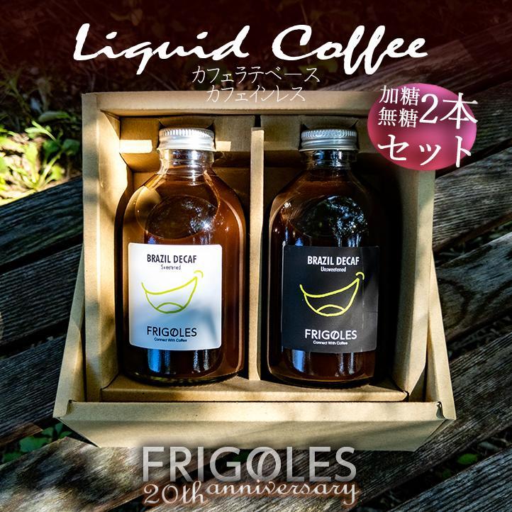 無添加 カフェラテベース 2本セット 250ml x2本 カフェオレベース コーヒー デカフェ 無糖加糖選べます 専用箱でお届けします|frigoles|02