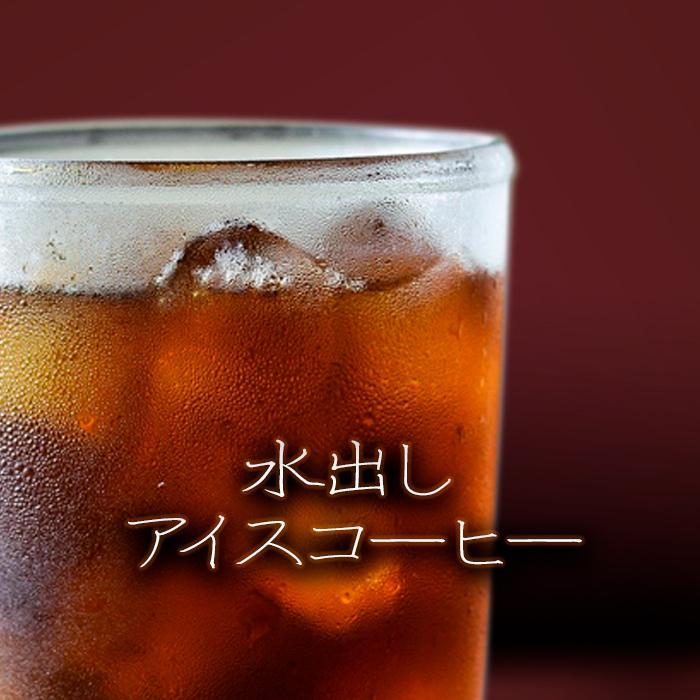 アイスコーヒー 水出しコーヒー 水出し珈琲パック 40gx4パック frigoles