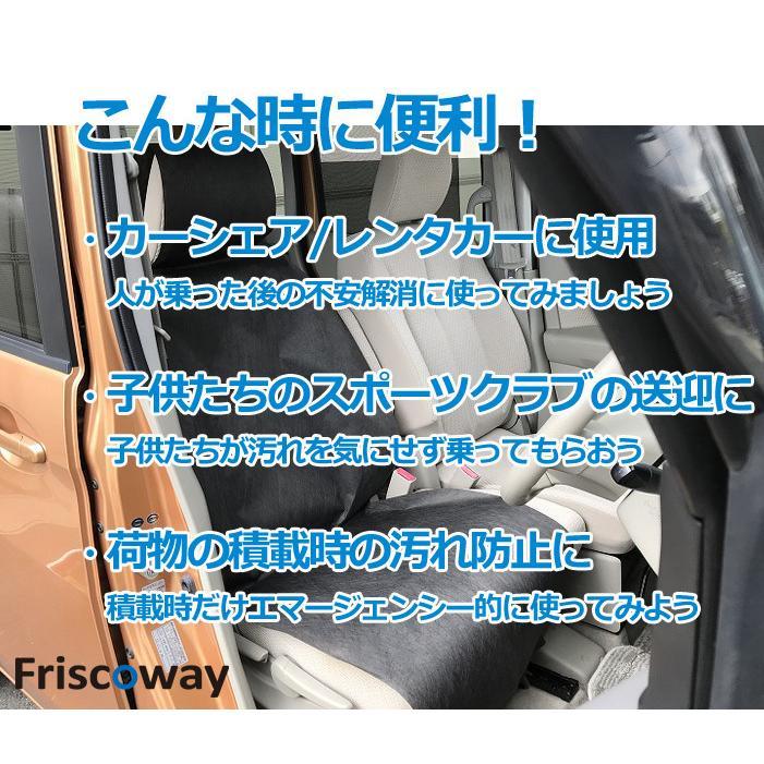 使い捨て カー シートマスク 5枚入 シートカバー 簡単取付 withコロナ 不織布素材 エプロンタイプ 汚れ防止|friscoway|03