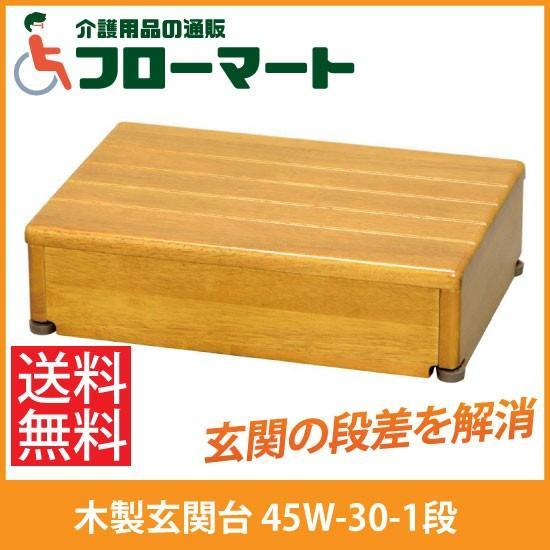 段差解消 踏み台 踏み台 段差昇降 段差解消商品 アロン化成 木製玄関台 45W-30-1段 幅45cm