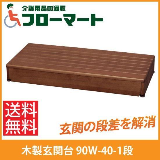 段差解消 踏み台 段差昇降 段差解消商品 アロン化成 木製玄関台 木製玄関台 90W-40-1段 幅90cm