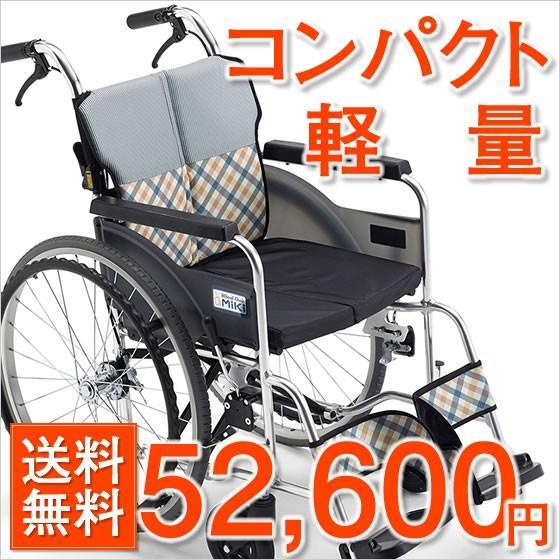 車椅子 軽量 折りたたみ  MiKi/ミキ MSR-1 アルミ製 自走[介助ブレーキ付]