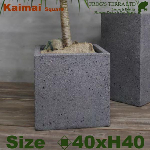 カイマイスクエア M(ロ40cm×H40cm)(尺鉢対応)(底穴なし/あり)(セメントファイバー)(プランター/ポット/観葉鉢)