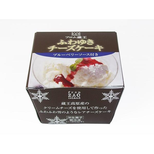 レアチーズケーキ ふわゆきチーズ(ブルーベリーソース付)1個(冷凍用)|from-zao|03
