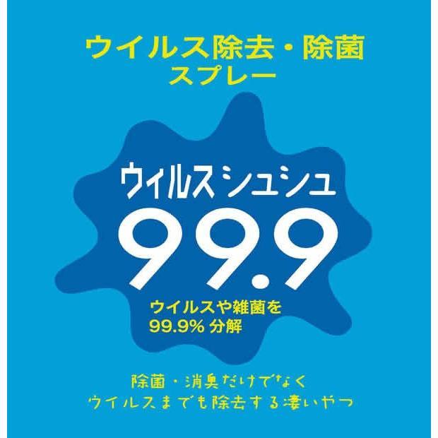 ウイルス除去・除菌スプレー ウイルスシュシュ99.9 日本製|frps|03