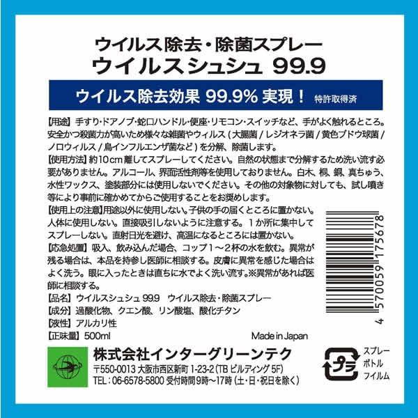 ウイルス除去・除菌スプレー ウイルスシュシュ99.9 日本製|frps|04