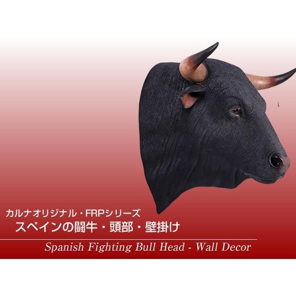 黒毛牛の頭部・壁掛け FRPアニマルオブジェ 即納可 frps 02