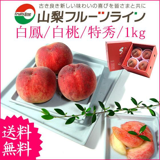 桃 山梨 お中元ギフト フルーツ 特産品 白鳳 白桃 黄金桃 硬い桃 特秀 1kg 送料無料 一部地域を除く|fruits-line