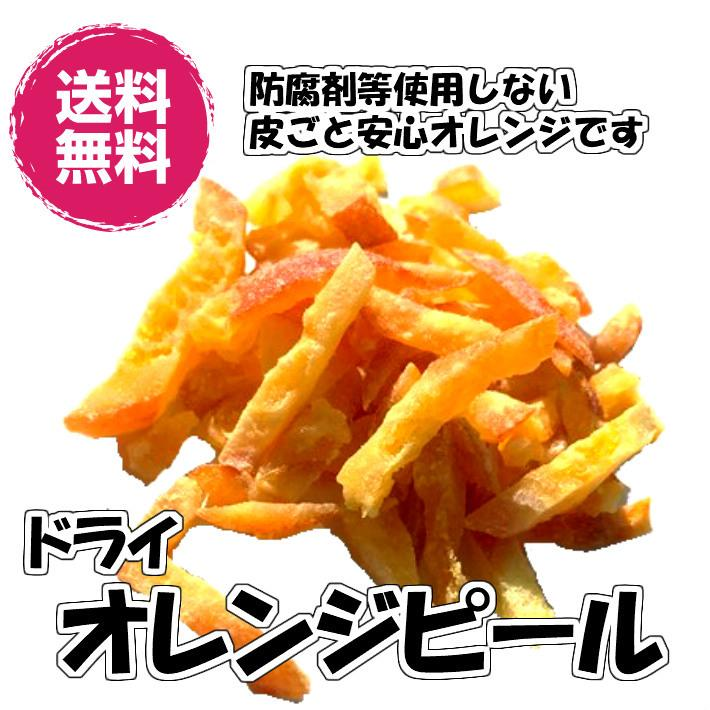 ドライオレンジピール バレンシア 270g/90gパックが3袋入り 送料無料 ドライピール (オレンジピール90g×3P)お試し ドライフルーツ チャック袋 おやつ|fs-yokohama