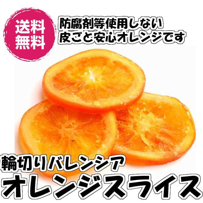 輪切りバレンシアオレンジスライス 240g/80gパックが3袋 ドライみかん 送料無料 お試し ドライフルーツ(オレンジスライス80g×3P)輪切り おやつ チャック袋|fs-yokohama