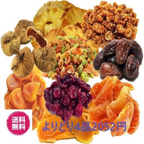 送料無料 ちょっと良いもの4品1900円 ドライフルーツ   国産・無添加・ハラール商品など よりどり セット|fs-yokohama