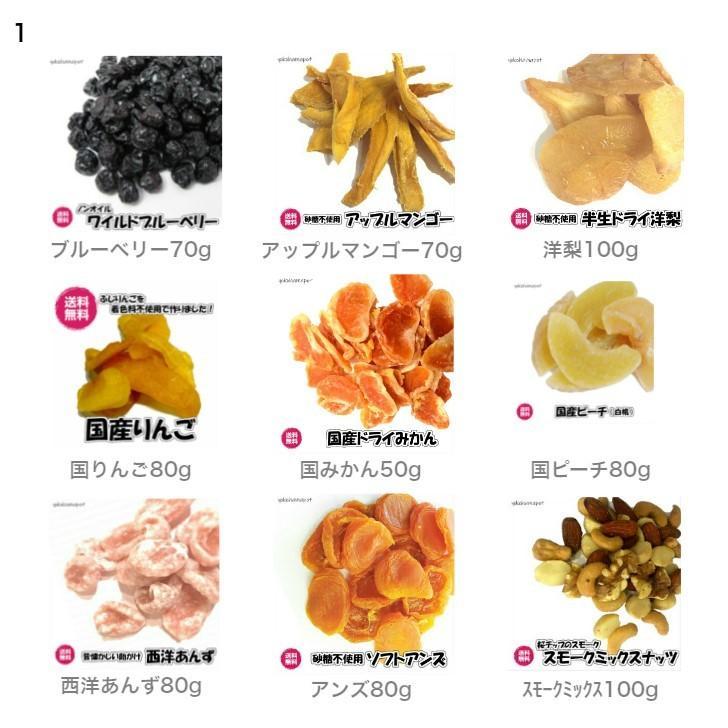 送料無料 ちょっと良いもの4品1900円 ドライフルーツ   国産・無添加・ハラール商品など よりどり セット|fs-yokohama|02