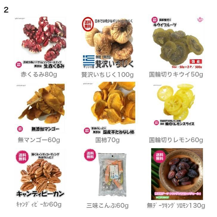 送料無料 ちょっと良いもの4品1900円 ドライフルーツ   国産・無添加・ハラール商品など よりどり セット|fs-yokohama|03
