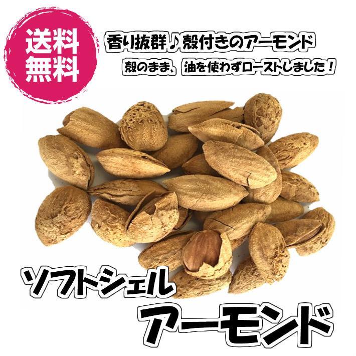 殻付きアーモンド ロースト 塩味 ナッツ 送料無料 240g/80gパックが3袋入り (ソフトシェル80g×3P)お試しサイズ アーモンド 殻付き ソフトシェルアーモンド fs-yokohama