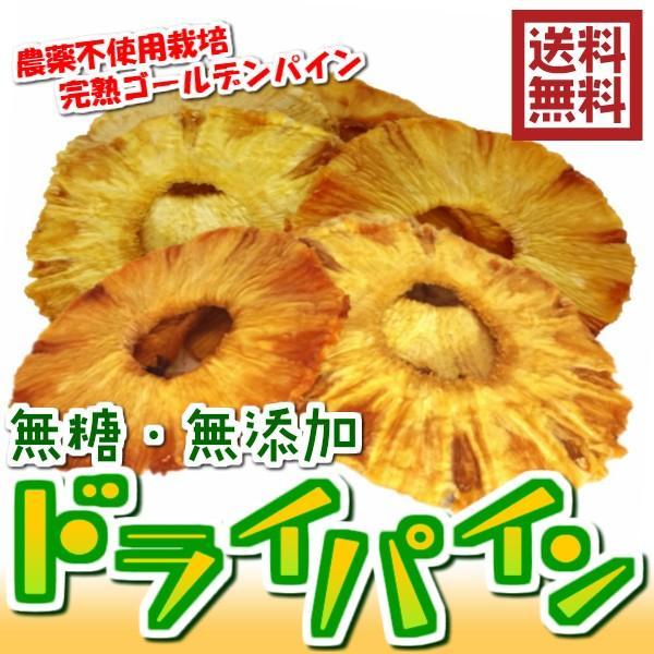 無添加ゴールデンパインのドライパイン 400g×2袋ドライフルーツ 送料無料  砂糖不使用  輪切り (Gパイン400g×2P)チャック袋|fs-yokohama