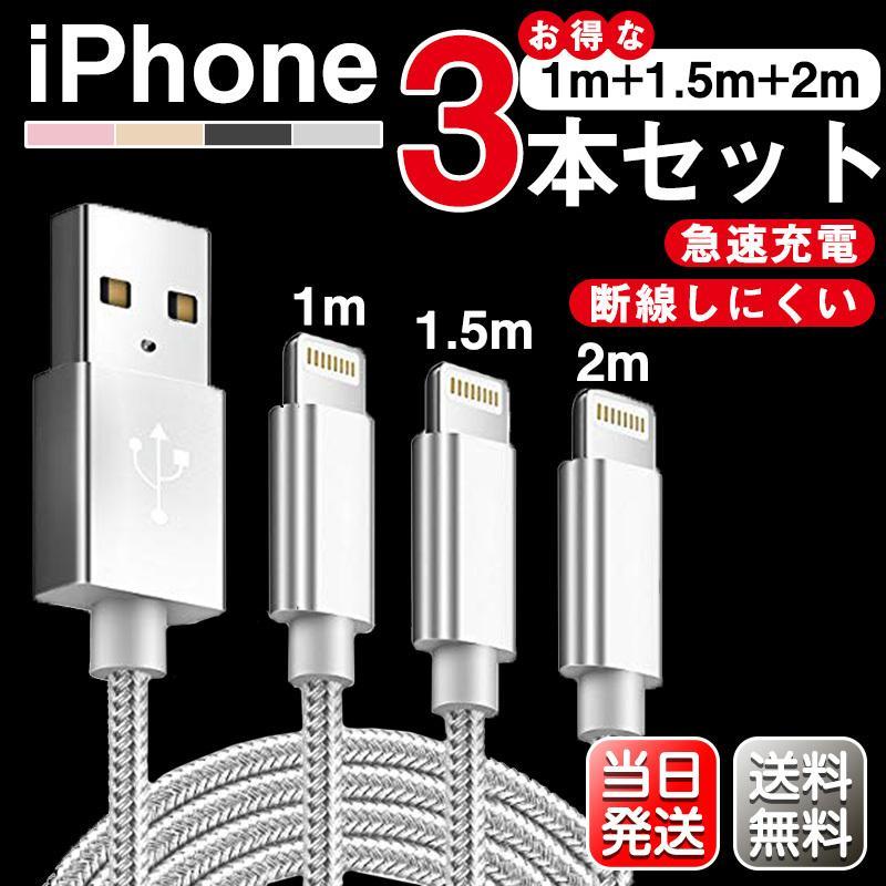 夏セール12%OFF開催中 iPhone ケーブル 3本セット 長さ 2m 1.5m 1m 急速充電 データ転送 USB 90日間保証 商店 iPad XS 合金製 Max 8 6s X PLUS NEW売り切れる前に☆ 7 XR