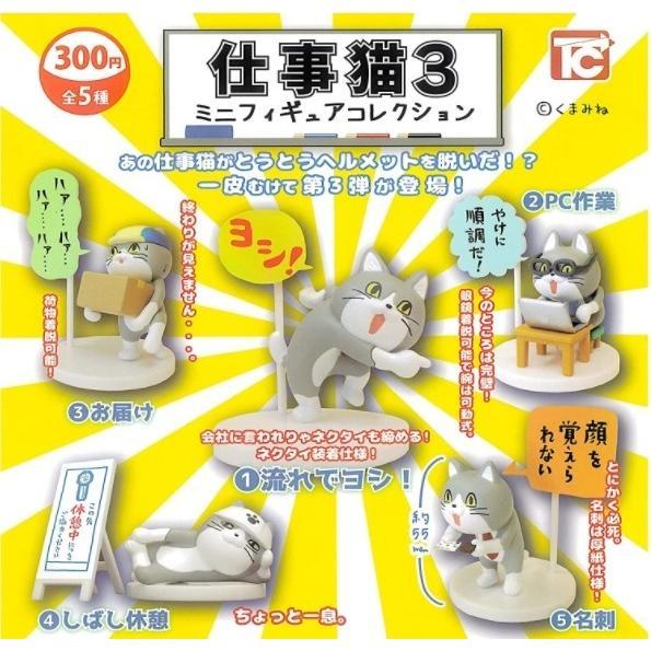 超特価 在庫品 毎日がバーゲンセール 仕事猫 全5種セット ミニフィギュアコレクション3