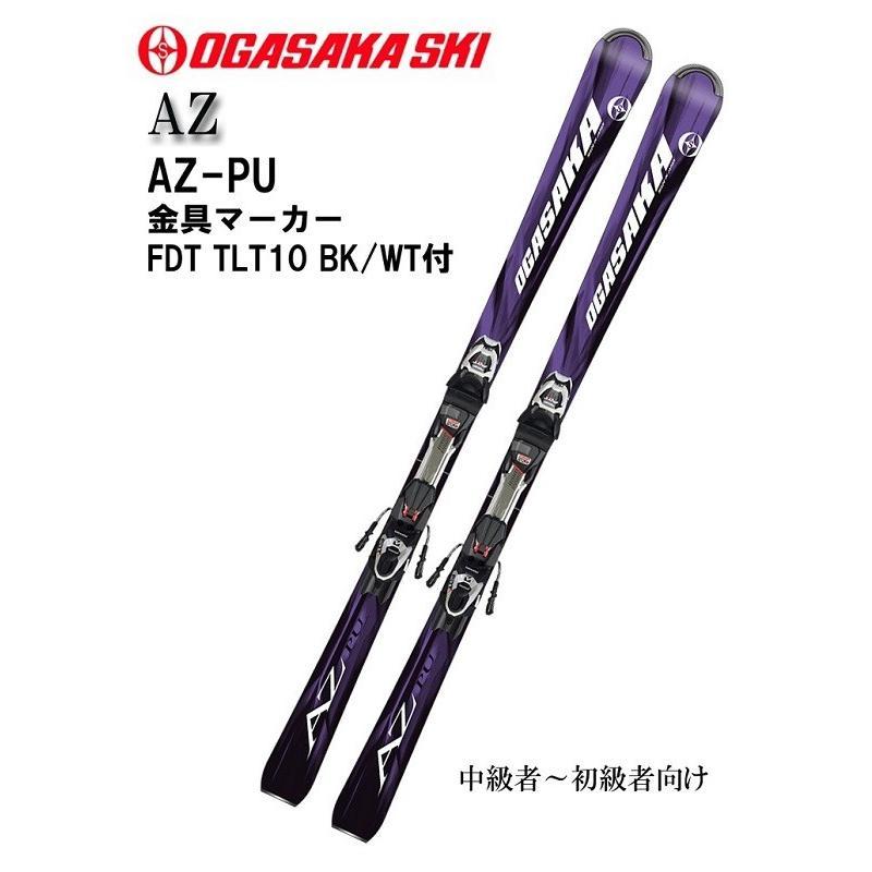 2017-2018モデル OGASAKA SKI(オガサカスキー)AZシリーズ「AZ-PU パープル」+マーカー FDT TLT10 BK/WT付