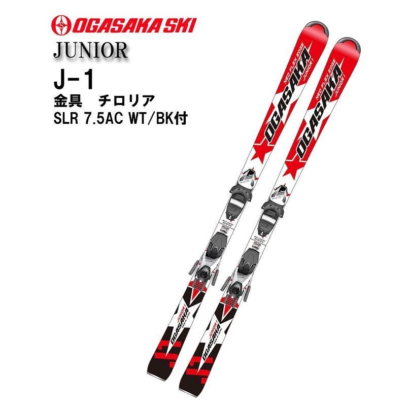 18オガサカOGASAKAジュニア用スキー「J-1」+金具チロリアLR7.5AC WT×BK