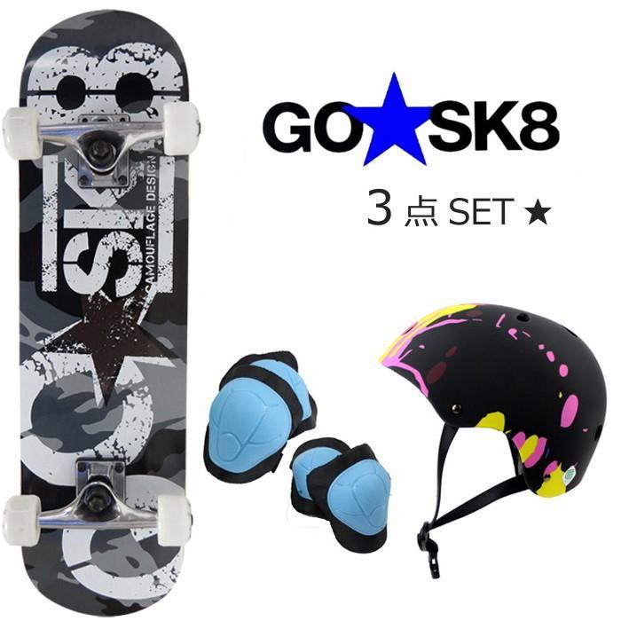 ゴースケートGOSK8 子供用 コンプリート スケートボード 「Aブラックカモ/28インチ」ヘルメット、プロテクターセット