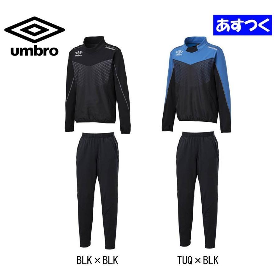 アンブロ(umbro)サッカートレーニングウエア上下セット「PTパフォーマンスフリーストップ・PTパフォーマンスフリースパンツ」UBA2533-UBA2533P