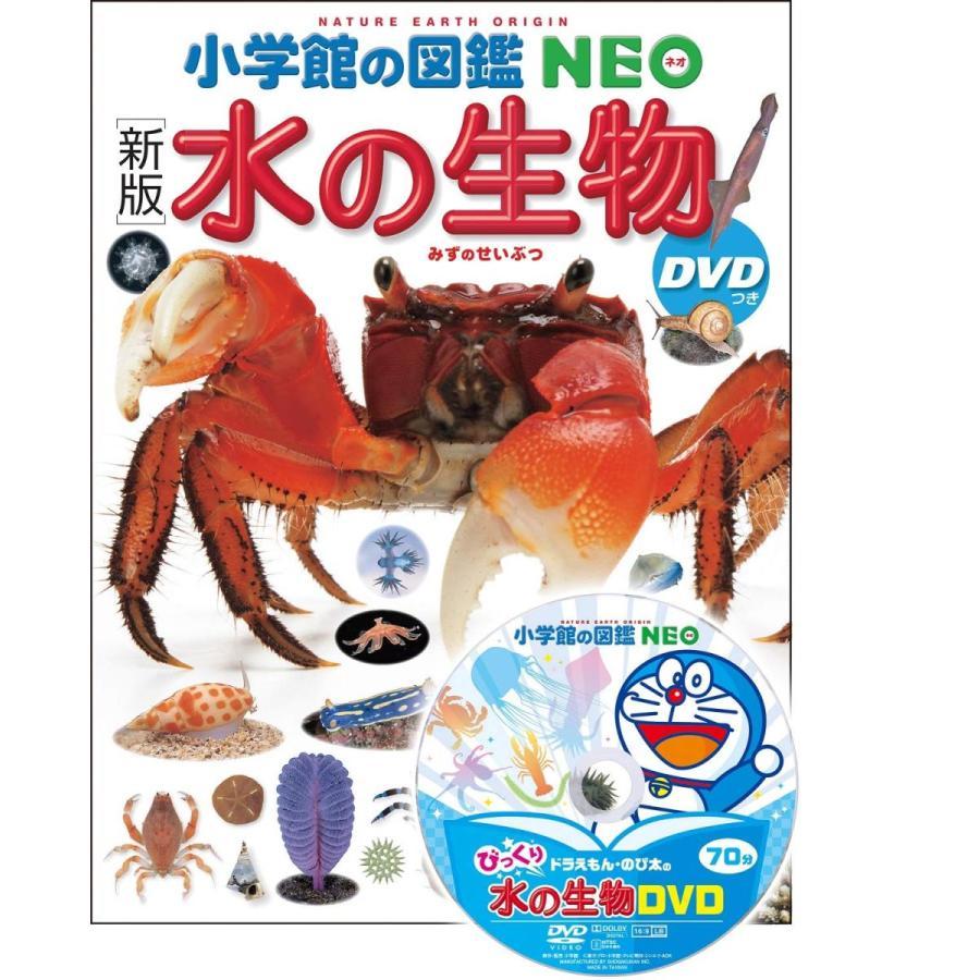 『小学館の図鑑NEO〔新版〕水の生物 DVDつき』 指導・執筆/白山義久、他 ftk-tsutayaelectrics