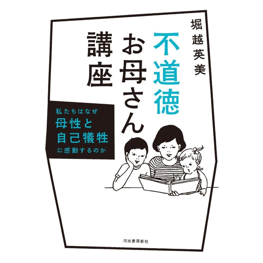 『不道徳お母さん講座』堀越英美河出書房新社 ftk-tsutayaelectrics