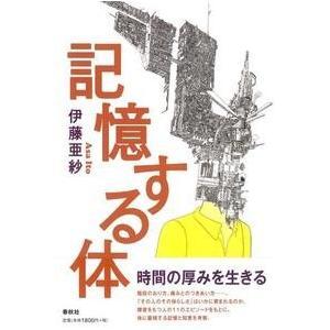 『記憶する体』伊藤亜紗春秋社 ftk-tsutayaelectrics