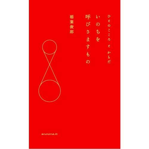 『いのちを呼びさますもの』稲葉俊郎アノニマ・スタジオ|ftk-tsutayaelectrics