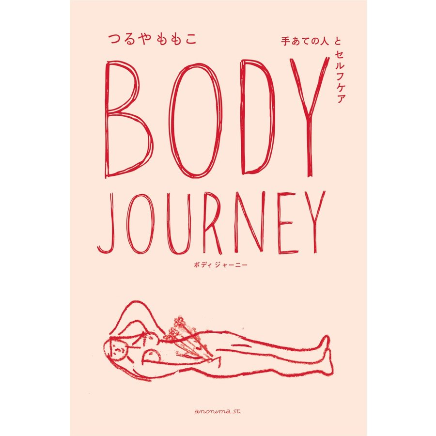 『BODY JOURNEY』つるやももこアノニマスタジオ|ftk-tsutayaelectrics
