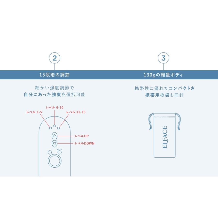 【9月20日(月)までポイントUP!】エルフェイス ELFACE ホームケア美顔器|ftk-tsutayaelectrics|11