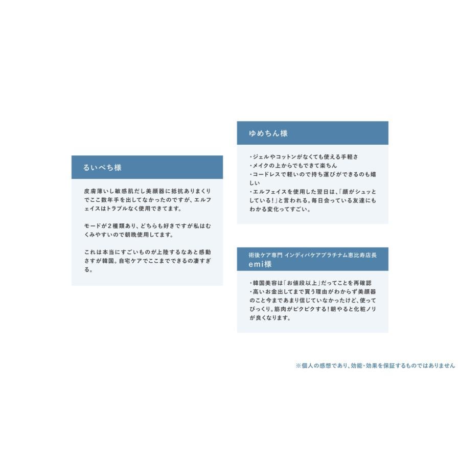 【9月20日(月)までポイントUP!】エルフェイス ELFACE ホームケア美顔器|ftk-tsutayaelectrics|14