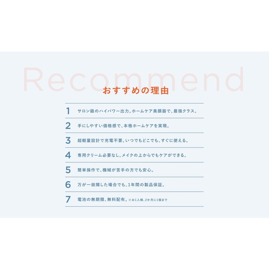 【9月20日(月)までポイントUP!】エルフェイス ELFACE ホームケア美顔器|ftk-tsutayaelectrics|15