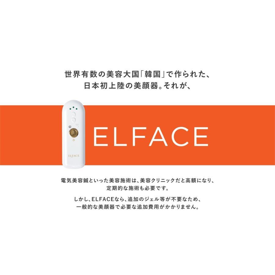 【9月20日(月)までポイントUP!】エルフェイス ELFACE ホームケア美顔器|ftk-tsutayaelectrics|06