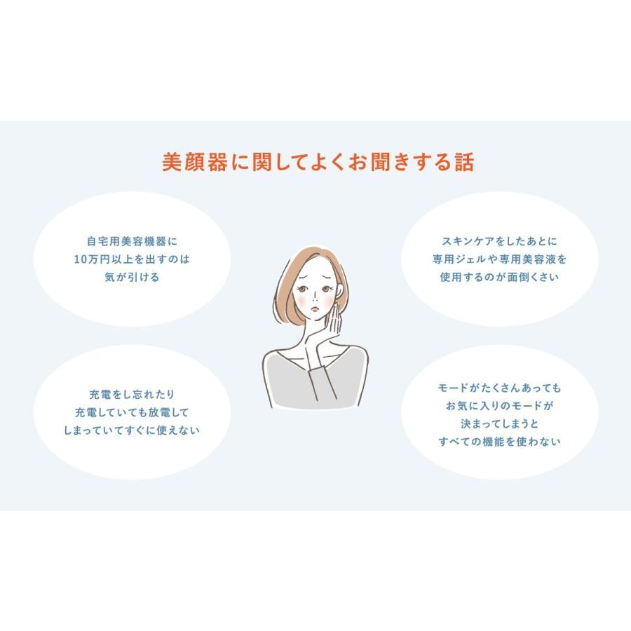 【9月20日(月)までポイントUP!】エルフェイス ELFACE ホームケア美顔器|ftk-tsutayaelectrics|07
