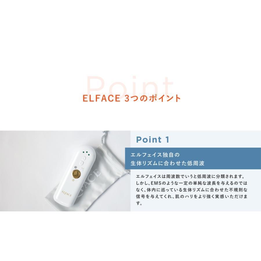 【9月20日(月)までポイントUP!】エルフェイス ELFACE ホームケア美顔器|ftk-tsutayaelectrics|08