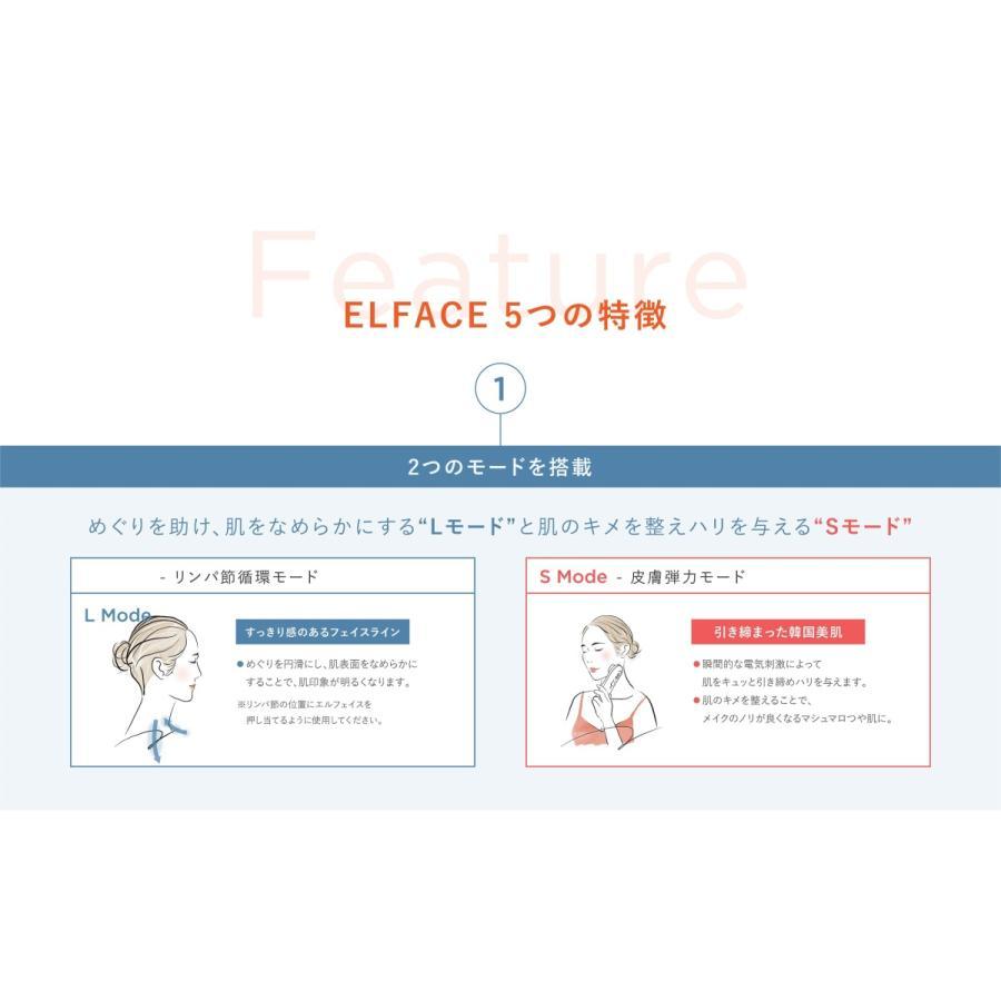 【9月20日(月)までポイントUP!】エルフェイス ELFACE ホームケア美顔器|ftk-tsutayaelectrics|10
