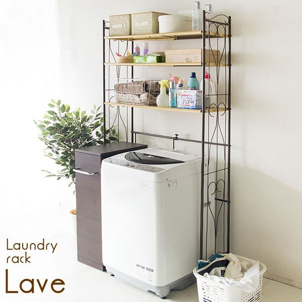 伸縮ランドリーラック Lave ラーヴ ブラウン 2NA-SH180 洗濯機ラック 棚 おしゃれ 上