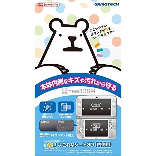 new3DS用本体内側保護シート『newよごれなシート3D(内側用)』|fu9urou-shop