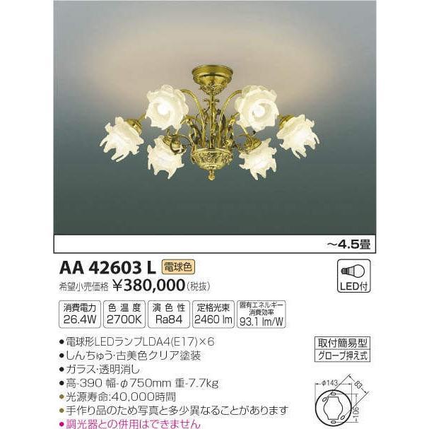 AA42603L:LEDシャンデリア 電球色 2460lm(4.5畳まで)【取付簡易型】