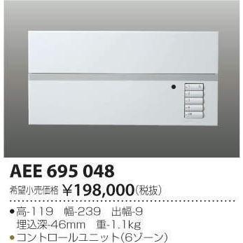 AEE695048:グラフィックアイQS 6ゾーン コントロールユニット
