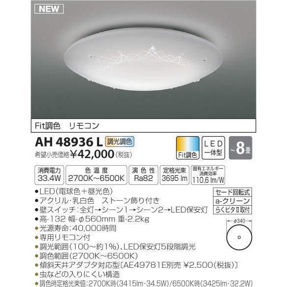 AH48936L:LEDシーリングライト(Fit調色タイプ) 電球色(2700K)昼光色(6500K) 3695lm(8畳まで)【取付簡易型】