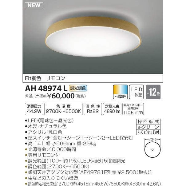 AH48974L:LEDシーリングライト(Fit調色タイプ) 電球色(2700K)昼光色(6500K) 4890lm(12畳まで)【取付簡易型】 4890lm(12畳まで)【取付簡易型】