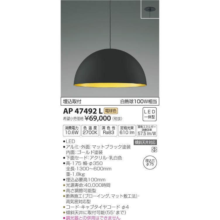 AP47492L:LED一体型ペンダント 白熱球100W相当 電球色 埋込穴:φ75 傾斜天井取付可能