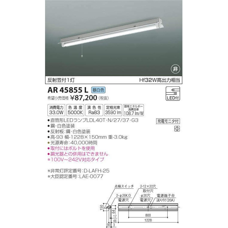 AR45855L:LEDランプ交換可能型LEDランプ搭載非常灯 Hf32W高出力相当 反射笠付1灯  昼白色