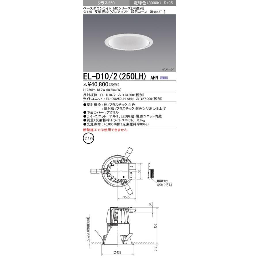 LEDダウンライト(MCシリーズ) Φ125 グレアソフト 銀色コーン遮光45° 電球色(3000K) 埋込穴:φ125 (1250lm) EL-D10/2(250LH) AHN