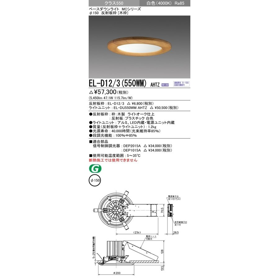 LEDダウンライト(MCシリーズ) Φ150 木枠 白色(4000K) 埋込穴:φ150 (5450lm) EL-D12/3(550WM) AHTZ
