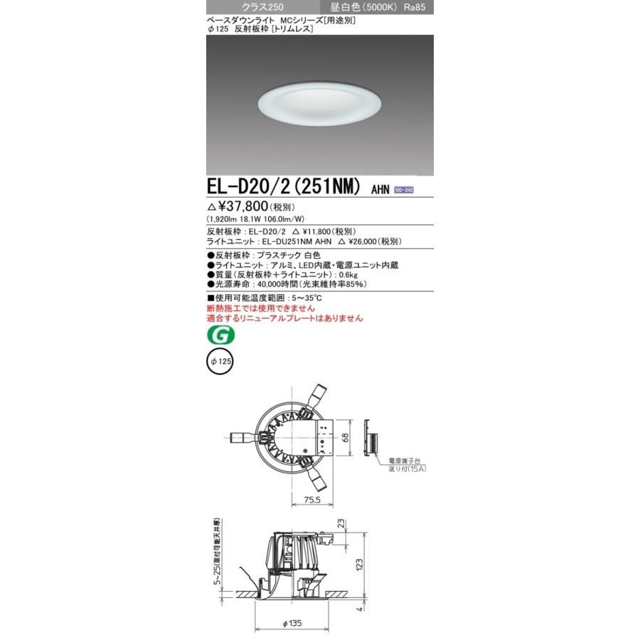 LEDダウンライト(MCシリーズ) Φ125 トリムレス 昼白色(5000K) 埋込穴:φ125 (1920lm) EL-D20/2(251NM) AHN