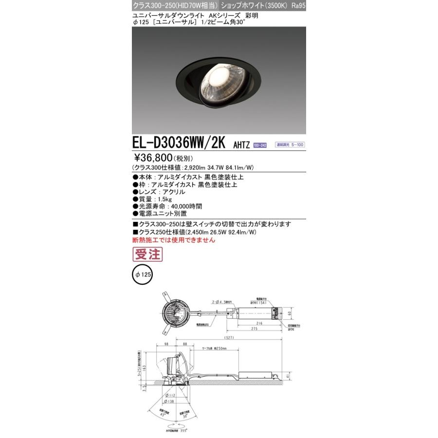 LEDダウンライトΦ125 ショップホワイト 3500K 高彩度集光 アパレル用(彩明) EL-D3036WW/2K AHTZ