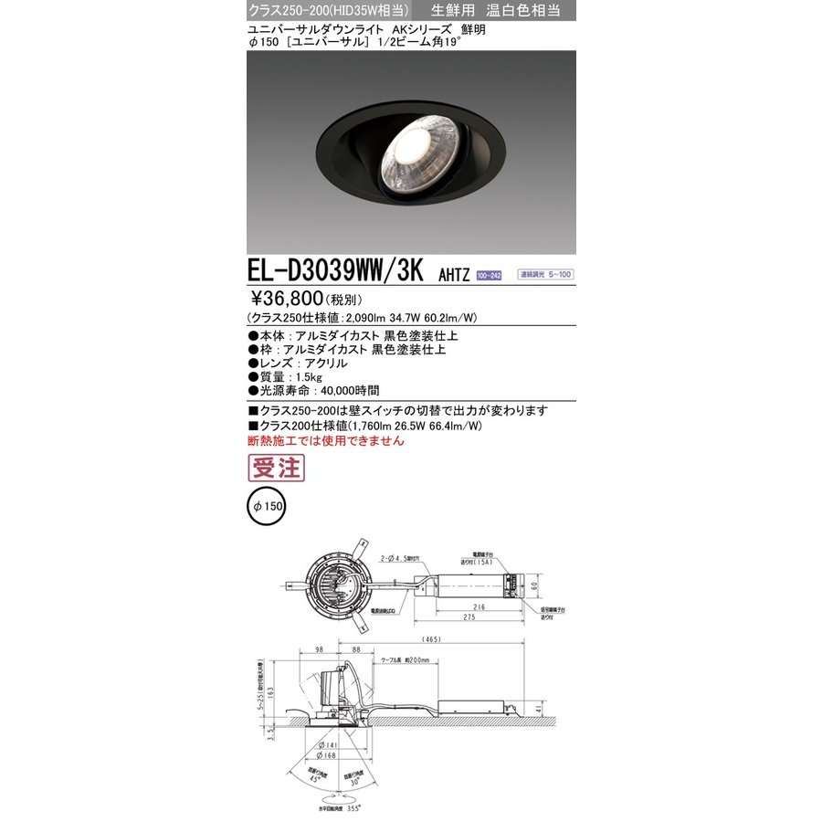 LEDダウンライトΦ150 生鮮用 温白色相当 高彩度集光 生鮮食品用(鮮明) EL-D3039WW/3K AHTZ